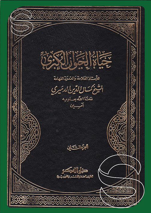 مكتبة دار السلام للطباعة والنشر والترجمة والتوزيع دار الفكر