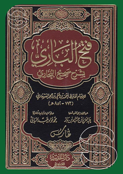 فتح الباري شرح صحيح البخاري ط السلفية ابن حجر العسقلاني طريق الإسلام