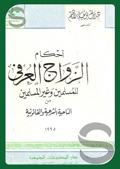 Dar Al Salam دار المطبوعات الجامعية الاسكندرية مصر احكام