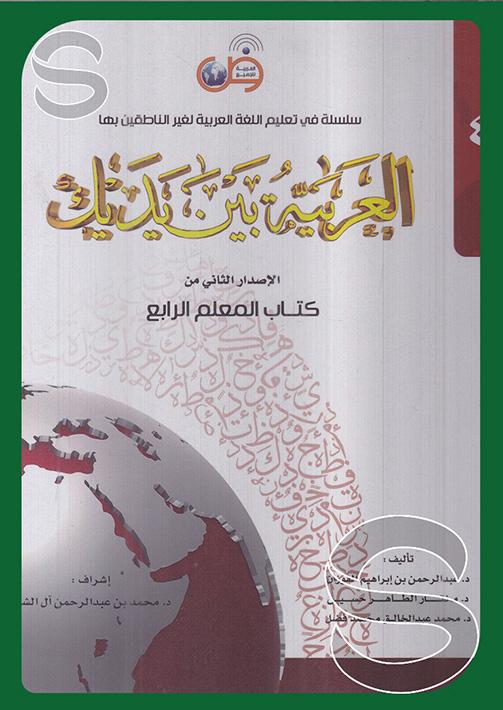 تحميل كتاب العربية بين يديك الإصدار الثاني