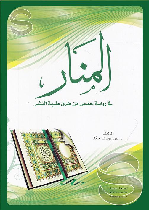 كتاب رواية شعبة عن عاصم